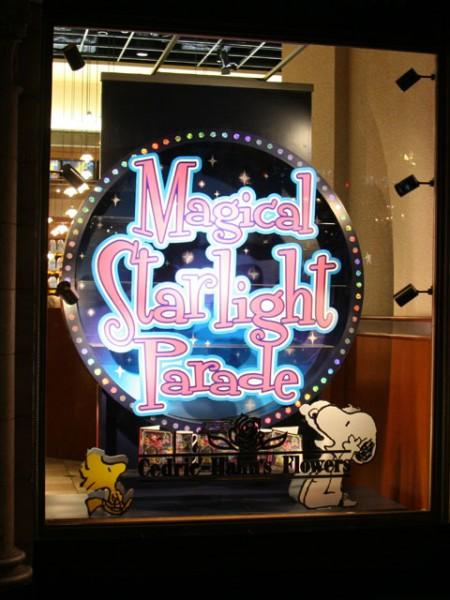 マジカルスターライトパレード オープニング1